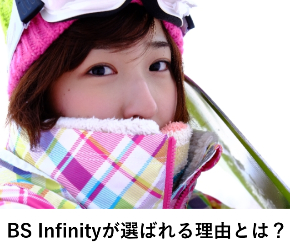 BS Infinityが選ばれる理由とは?