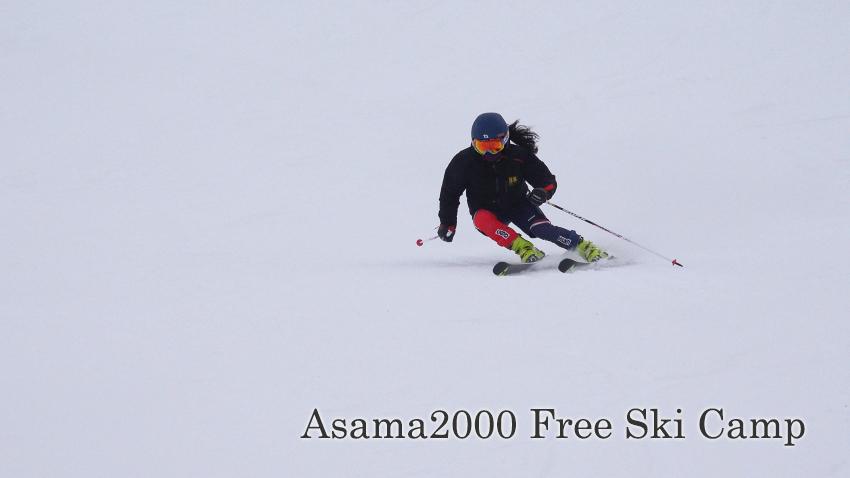 アサマ2000フリースキーキャンプ